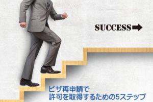 ビザ再申請で許可を取得するための5ステップ